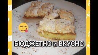 Пирог с повидлом и безе.Экономное меню