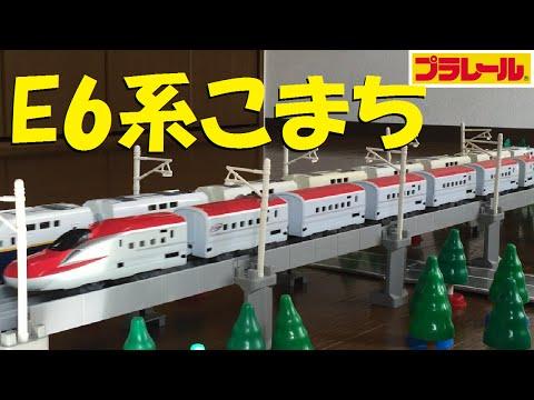 プラレールE6系新幹線こまちをフルにして併結運転を再現してみた