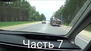 Перегон Часть 7, дороги России, правда, правого руля, России
