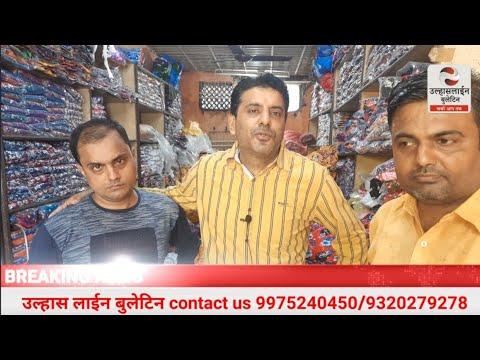 Ulhasnagar कैम्प 5 मै अनिल गाऊन नामक कपड़े की दुकान से दो लाख