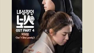 PARK BO RAM - Isn't She Lovely [HAN+ROM+ENG] (OST Introverted Boss)   koreanlovers