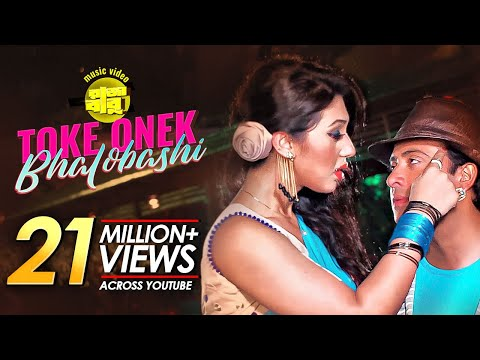 Toke Onek Bhalobashi - Love Marriage | Movie Song | Shakib Khan, Apu Biswas