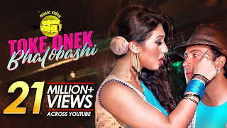 Toke Onek Bhalobasi | Love Marriage (2015) | Movie Song | Shakib Khan | Apu Biswas