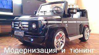 Детский электромобиль Mercedes G55 AMG Modified(Максимально подробно о всех изменениях я написал в своем блоге: https://www.drive2.ru/b/2194281/, 2014-08-27T14:48:50.000Z)