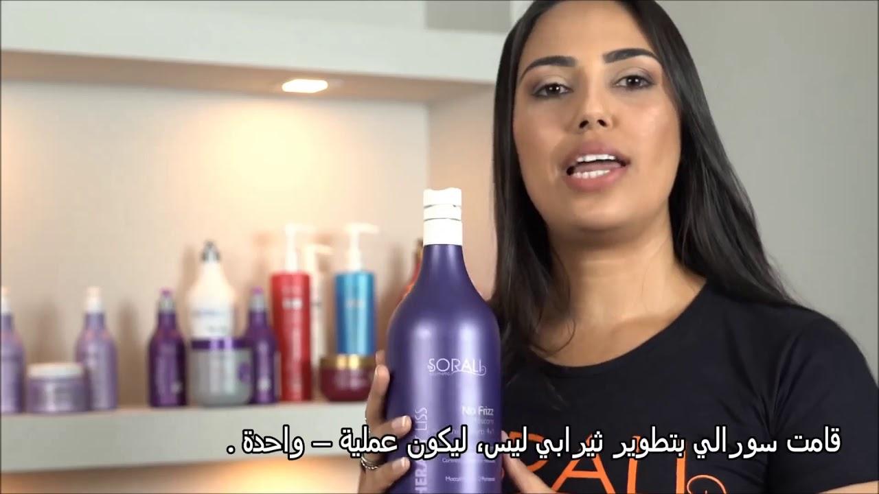 Sorali Presentation Arabic Youtube