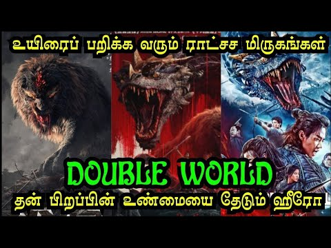 Download Double world - 2020 |Tamil Story Explaination| Review In Tamil.