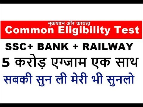 Common Eligibility Test (CET)  | BANK +SSC + RAILWAY ONLY ONE EXAM