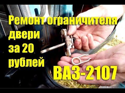Ремонт ограничителя двери ВАЗ-2107 за 20 рублей