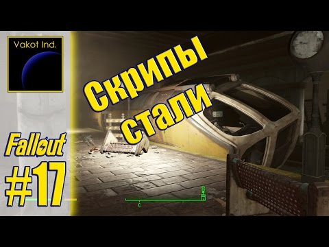 "Fallout 4 #17 ""Скрипы стали"""