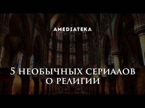 5 необычных сериалов о религии