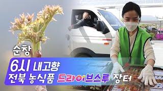 전북 순창의 두릅, 화제의 농식품 드라이브스루 장터! …