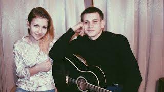 Кравц - Обнуляй (acoustic cover) парень и девушка поют и играют на гитаре.