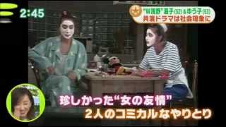 201309240925 浅野ゆう子 検索動画 46