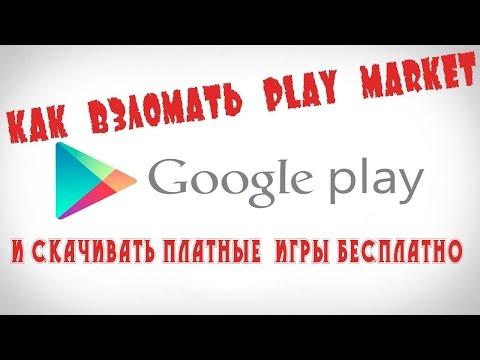 Как взломать Play Market, и скачивать платные игры бесплатно