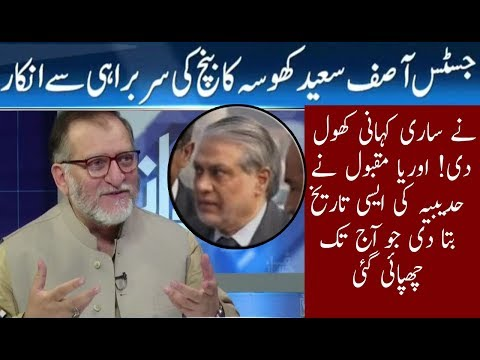 Orya Maqbool Jan Analysis On Hudaibiya Case | Harf E Raz