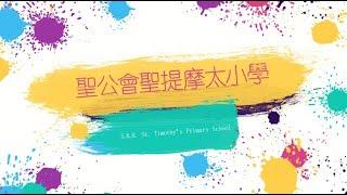 Publication Date: 2021-09-06 | Video Title: 學校簡介