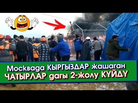 Москвада КЫРГЫЗДАР 😱🚒 жашаган ЧАТЫРЛАР дагы КҮЙҮП кетти | #ЭлдикВидеоКабар