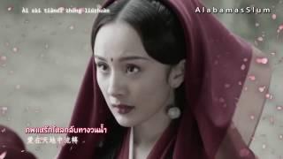 "MV 《สามชาติสามภพ ป่าท้อสิบหลี่ 》 ซับไทยเพลง ""สามชาติสามภพ""(三生三世) - เจสันจาง (Jason Zhang) SPECIAL"
