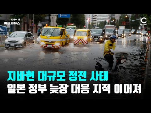 일본, 15호 태풍 파사이 피해 장기화 … 정부 늦장 대응 지적도 / CBCNEWS, CBCTV