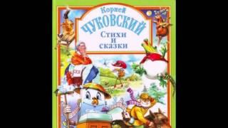 Корней Чуковский Стихи и Сказки ЛУЧШЕЕ!
