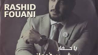 قنبلة الموسم💣 الفنان رشيد فوعاني - يا حفار احفر قبري🔥😭