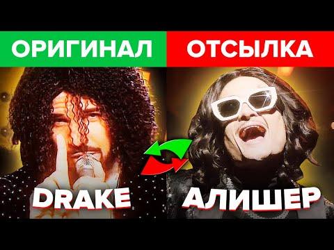 ОТСЫЛКИ В КЛИПЕ \