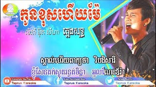 កូនខុសហើយម៉ែ ភ្លេងសុទ្ធ ប៊ុត សីហា - Kon Khos Huy Mea Pleng Sot & Lyric Buth Seyha