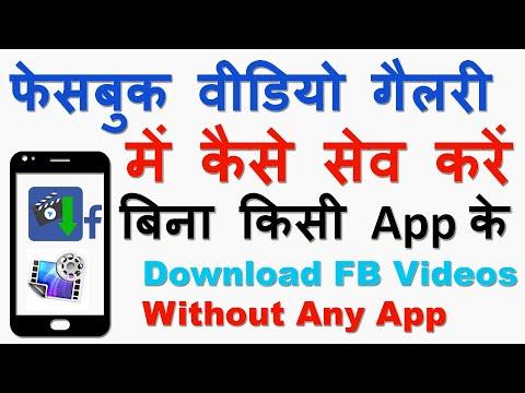 How to Download Facebook Video in Gallery Without any App   फेसबुक वीडियो गैलरी में कैसे सेव करें ?