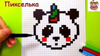 Как Рисовать Панду - Единорога по Клеточкам ♥ Рисунки по Клеточкам