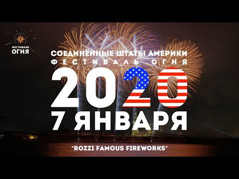 """Фестиваль огня. """"Rozzi Famous Fireworks""""(США). Санкт-Петербург 07.01.2020"""