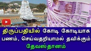 திருப்பதியில் கோடி கோடியாக பணம், செய்வதறியாமல் தவிக்கும் தேவஸ்தானம் - Thirupathy | Money | Modi