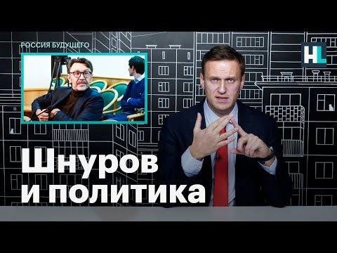 Навальный о вступлении Шнурова в «Партию роста» и о том, зачем это нужно Кремлю