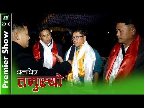 Tamusyo movie premier Show in Pokhara पोखरमा गुरुङ फिल्मको बजार राम्रो