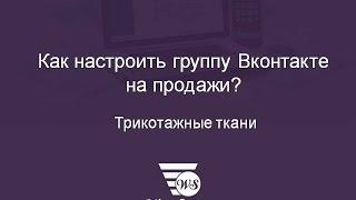 Как настроить группу ВКонтакте на продажи? Аудит группы.(Хотите узнать как получать больше заказов из ВКонтакте? Присоединяйтесь https://vk.com/web4sales В этом видео вы узна..., 2015-01-19T19:46:33.000Z)