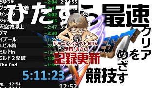 【ドラクエ5】DQ5RTA Speedrun 5:11:23【第389回】