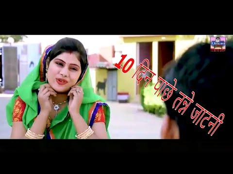 10 दिन पाछे तन्ने जाटणी खाटू श्याम  || Haryanvi Khatu shyam Bhajan 2018 || JK Ateli || Chirag Films thumbnail