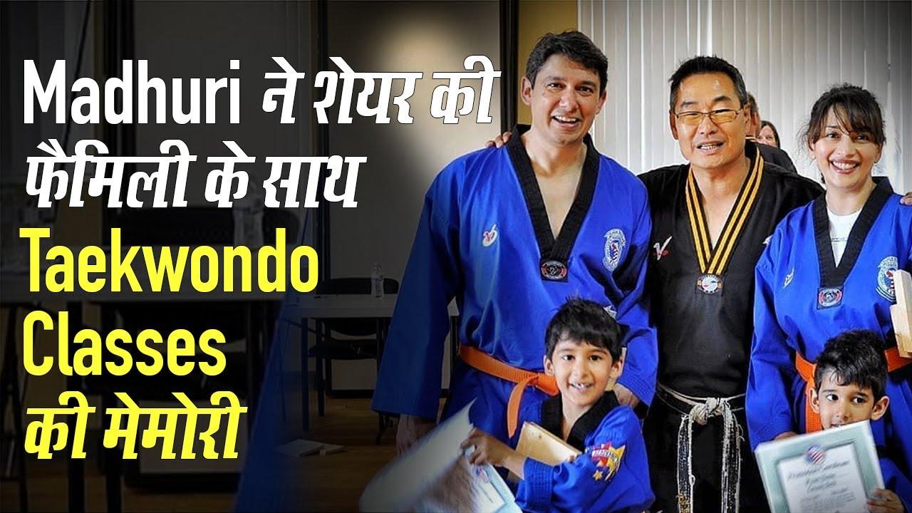 फैमिली के साथ शेयर की Madhuri Dixit ने Taekwondo Classes की Memory - Watch Video