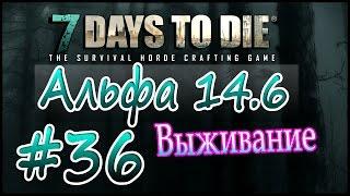 7 Days to die Альфа 14.6 Выживание на русском (часть 36) Собираем бур