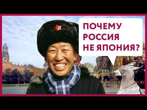 Почему Россия не Япония?   Уши машут ослом #9 (О. Матвейчев)