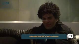 مصر العربية | محمد حماد : الرقابة على الفن فكرة تجاوزها الزمن