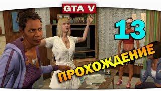 ч.13 Прохождение GTA 5 - Стретч на свободе