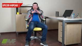 Кресло Форсаж №1 от amf.com.ua(, 2017-06-01T08:00:13.000Z)