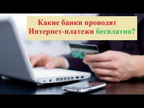 Как оплатить вывоз мусора через интернет банкинг беларусбанк