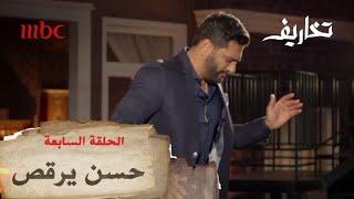 حسن الرداد ينفذ حكما بالرقص بسبب بيومي فؤاد | في الفن