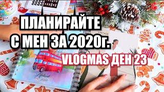 ПОПЪЛВАМ ПЛАНЕРИТЕ СИ ЗА 2020 ❆ VLOGMAS ДЕН 23 + GIVEAWAY