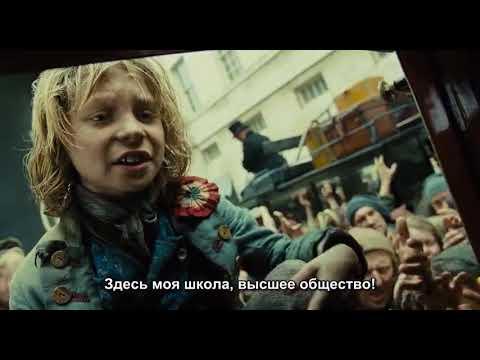 Отрывок из фильма - Отверженные -  Гаврош  Песня про Францию