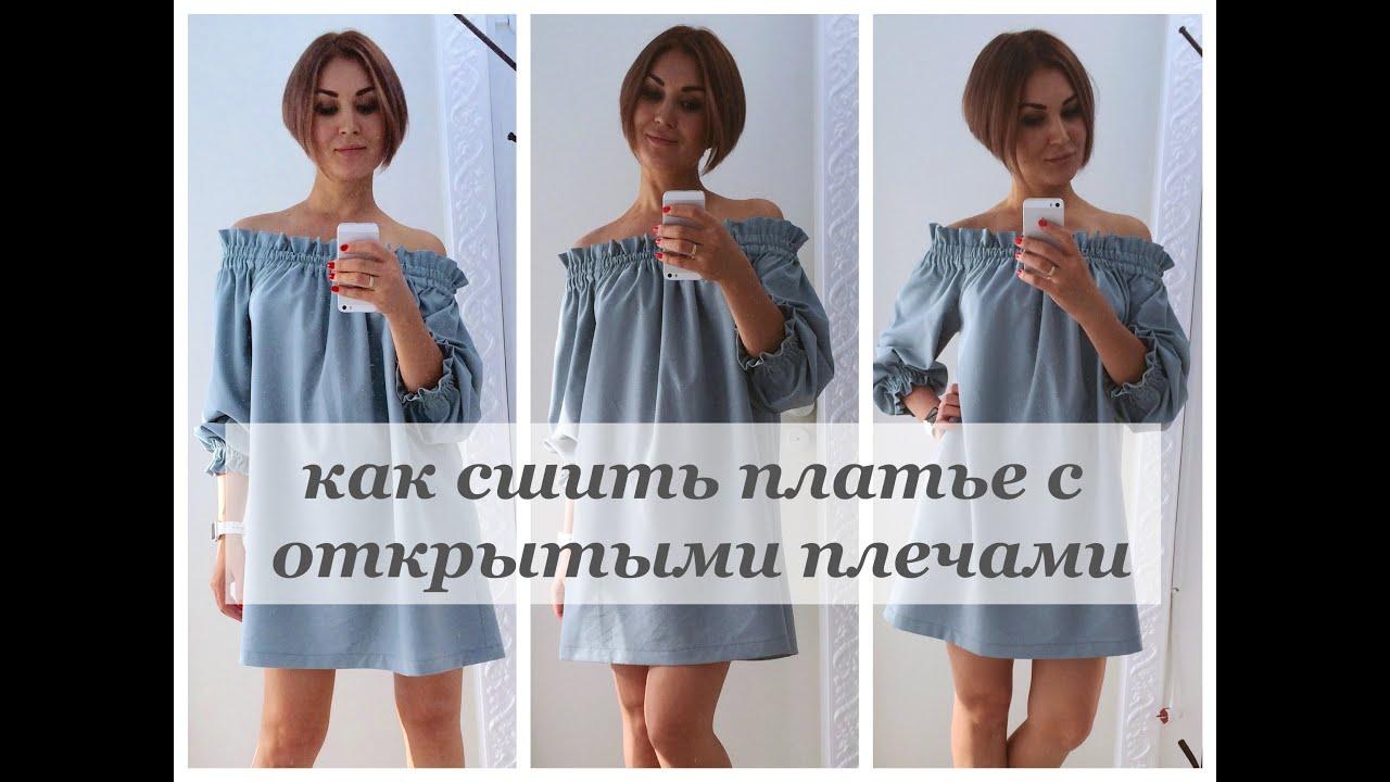 Как сшить платье с голыми плечами