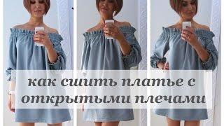 видео Платья с открытыми плечами