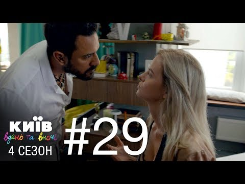Киев днем и ночью - Серия 29 - Сезон 4