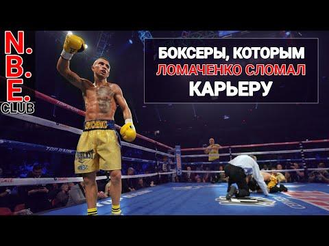 ТОП 5 Боксеров, которым Василий Ломаченко сломал карьеру  (English Subs)